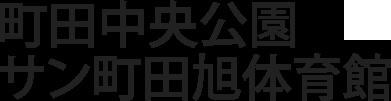 町田中央公園 サン町田旭体育館